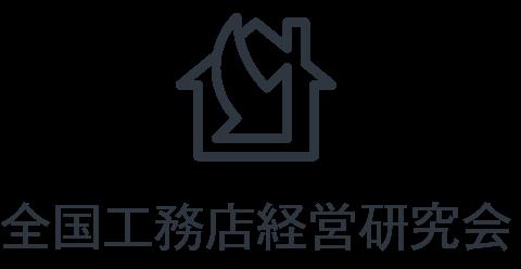 全国工務店経営研究会