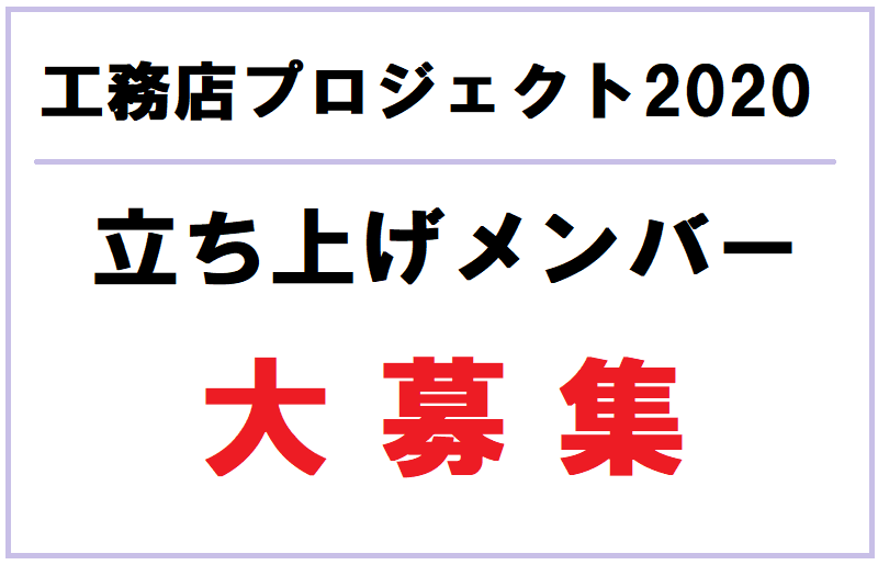 工務店プロジェクト2020