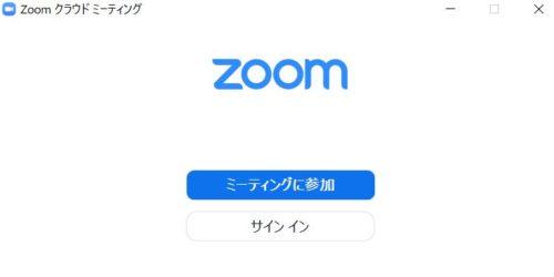 zoomの開始画面