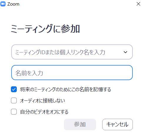 zoomに参加する方法